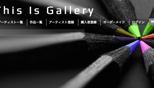 日本アートシーンの革命児「This is gallery」に注目!!