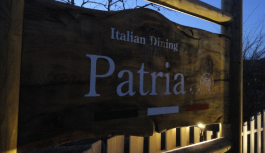 素材の味が倍増!ストウブ鍋で食す!丹波篠山イタリアン「パートリア」