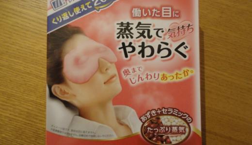 疲労困憊!目疲れてませんか!?目の疲れにはこれが1番ホットアイマスク「リラックス ゆたぽん 目もと用」
