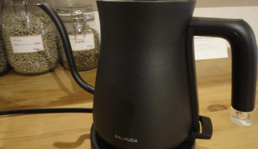 【電気ケトル】コーヒー好き必見!バルミューダのカフェケトル「BALMUDA The Pot」レビュー