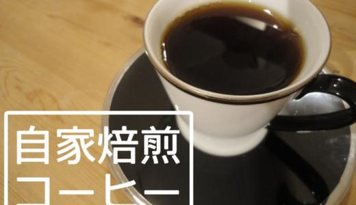 【コーヒー自宅焙煎ガイド】お手軽自家焙煎の方法とおすすめの道具たち