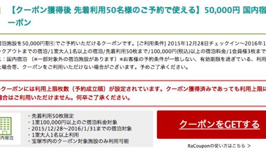 旅行の裏ワザ!最大5万円割引!ふるさと割をつかってお得に旅行に行こう!
