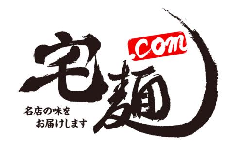 ビジネスモデルを分解「ラーメンEC宅麺」編