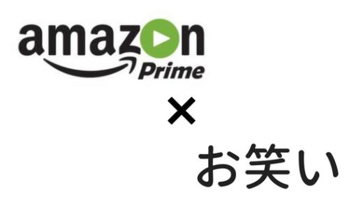 Amazonプライムビデオの地上波では絶対真似できない!おすすめのお笑い番組5選