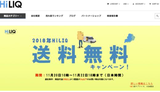 えっまたやるの!?ニコチンリキッド激安のHiLiQが送料無料キャンペーンを実施します!