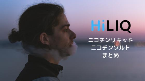 HiLIQまとめ
